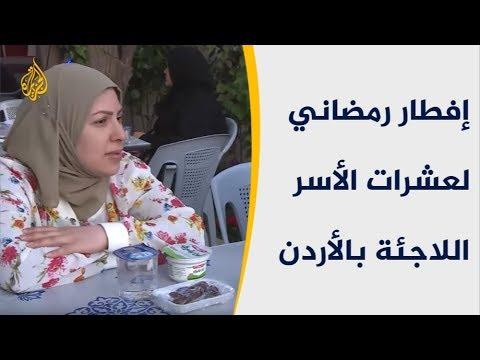 مفوضية اللاجئين تنظم إفطارا رمضانيا لعشرات الأسر اللاجئة بالأردن  - 19:54-2019 / 5 / 19