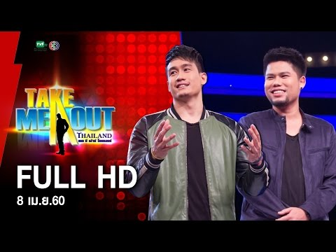 ดิว & บอย - Take Me Out Thailand ep.12 S11 (8 เม.ย.60) FULL HD