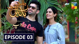 Roop Episode #03 Choti Choti Batain HUM TV Drama 22 September 2019