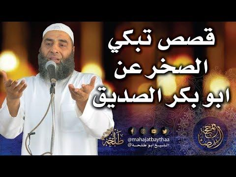 قصص تبكي الصخر عن أبي بكر الصديق   خطبة الجمعة لفضيلة الشيخ عمر بن إبراهيم أبو طلحة