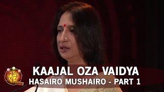 Kaajal Oza Vaidya (Part 1) - Hasairo Mushairo | Gujarati Jalso