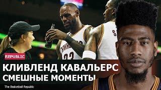 Кливленд Кавальерс смешные моменты НБА