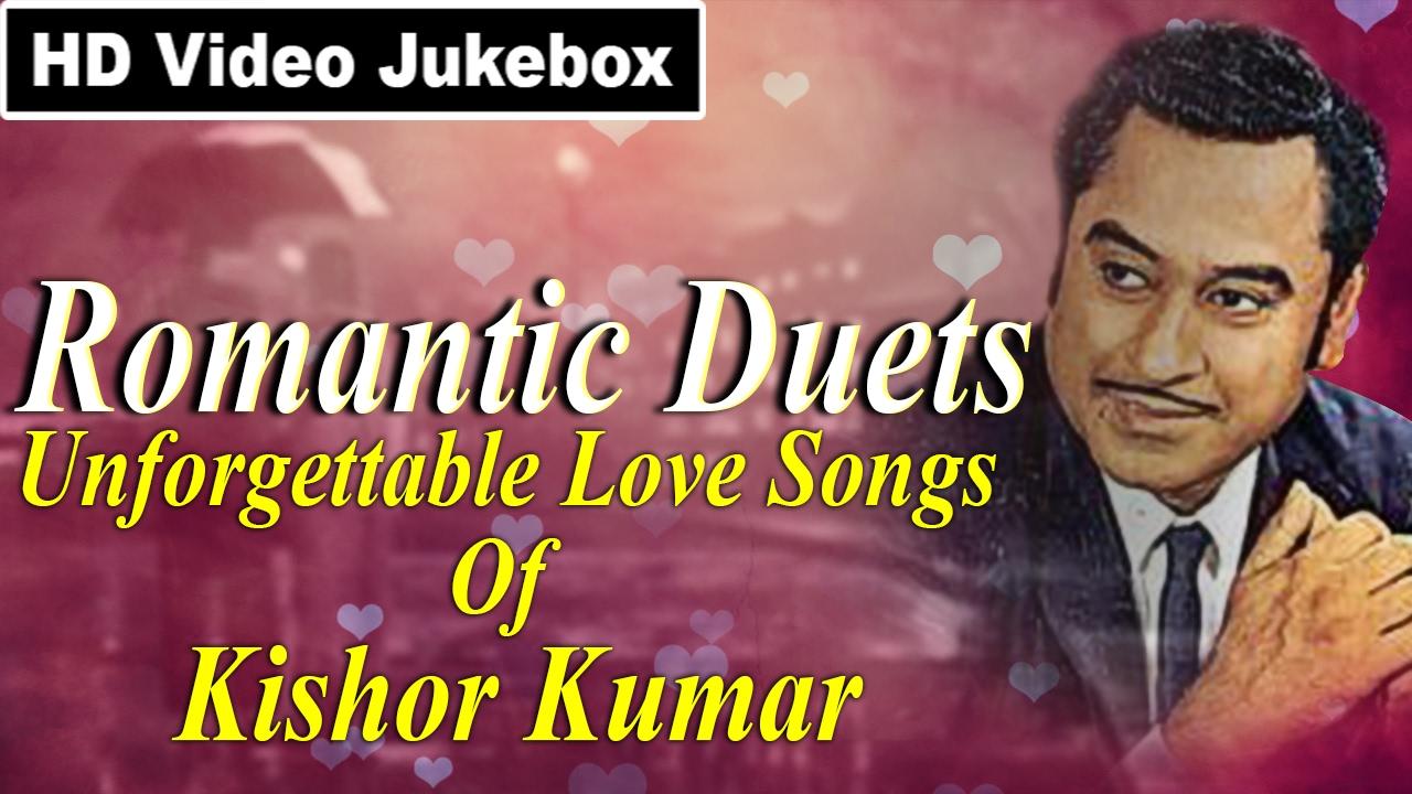 किशोर कुमार रोमांटिक युगल - Kishore Kumar Romantic Duets l