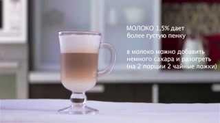 Латте в домашних условиях / Latte at home(Как приготовить кофе Латте в домашних условиях — любимый напиток современных европейцев? Приготовить..., 2015-04-29T19:55:19.000Z)