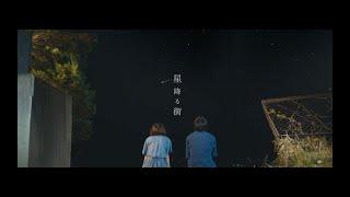 メンズヘラクレス『星降る街』  PV初公開!