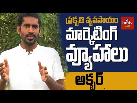 Marketing Strategy for the Natural Products | Farmer Akbar | hmtv Agri