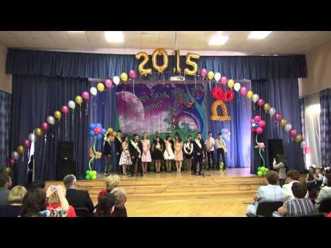 Последний звонок 2015 11 класс Аннино