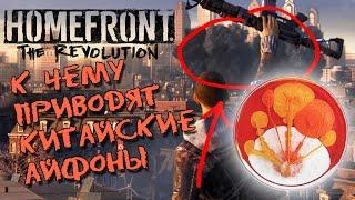 Обзор HOMEFRONT:The Revolution - Сказка о партизанах