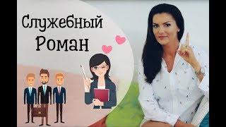 Служебный роман , любовные отношения на работе