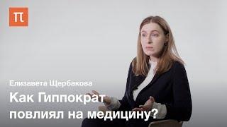 Гиппократ и Гиппократовский корпус — Елизавета Щербакова
