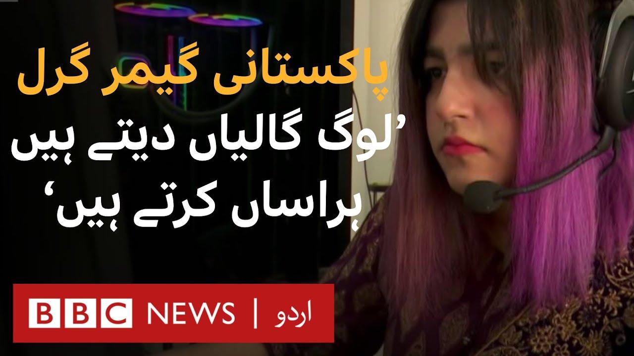 Pakistan's Gamer Girl - BBC URDU