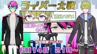 [LIVE] 仮面ライバー×公式ライバー ライバー大戦virtual feat.アンチン