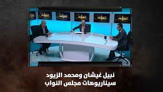 نبيل غيشان ومحمد الزيود - سيناريوهات مجلس النواب - نبض البلد
