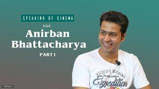 Anirban Bhattacharya Interview   Part 1   Speaking of Cinema