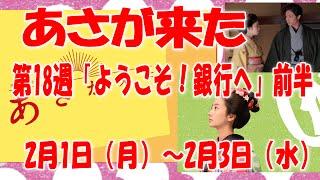 第18週「ようこそ!銀行へ」前半2月1日(月)~2月3日(水) ◇2月1日(...