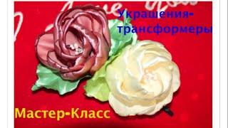 Мастер класс роза из атласной ленты/Невидимки и ободок-трансформеры