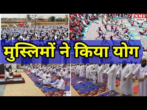 International Yoga Day पर Abu Dhabi में Muslims ने किया Yoga