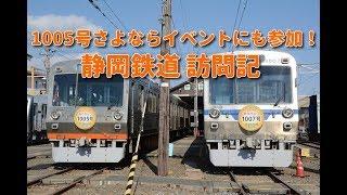 【1005号さよならイベントにも参加】静岡鉄道訪問記
