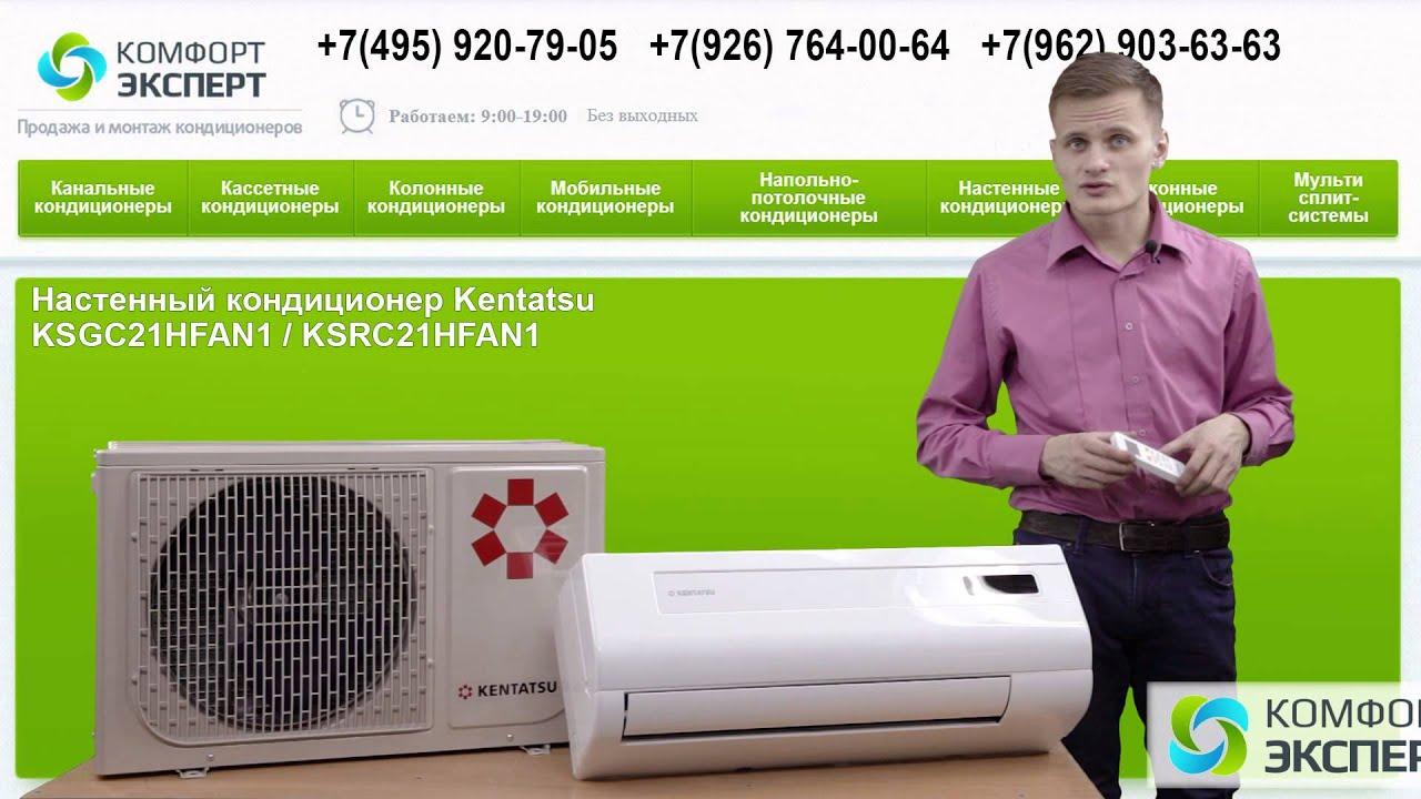 Реклама кондиционера kentatsu установка кондиционеров в городе железнодорожный