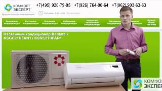 видео Kentatsu — Продажа кондиционеров