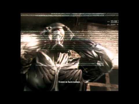 Crysis 2 Концовка/ End game / меня зовут ... пророк