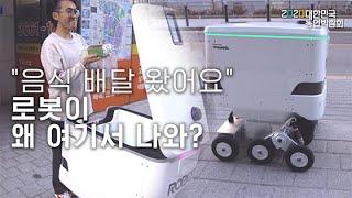 [농업 혁신기술 영상기획전]자율주행 실외 배송 로봇