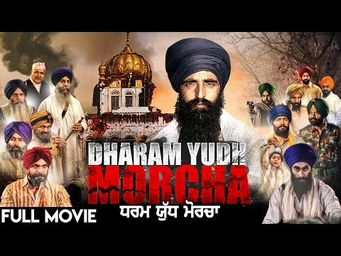 Dharam Yudh Morcha - Latest Punjabi Movie...