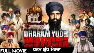 Dharam Yudh Morcha - Latest Punjabi Movie 2019 - New Punjabi Full Film