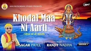 KHODAL MAA NI AARTI  || Sagar Patel || Maa Recoding Studio || Ranjit Nadiya ||