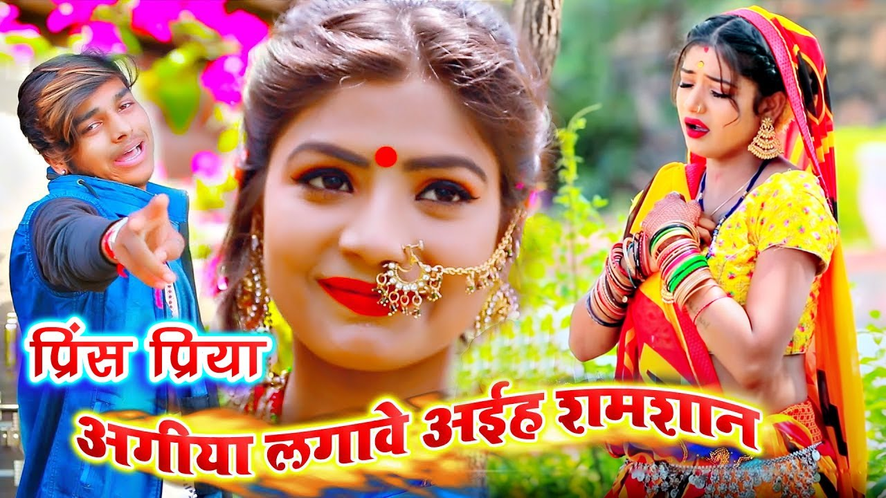Download #मगिया_मी_संजाएके_ललकी_सेनुरवा - Mangiya Me Sajaike Lalki Senurwa - Prince Priya - Jk Yadav Films