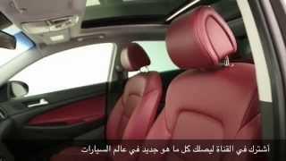 Hyundai Tucson مواصفات هيونداي توسان 2016