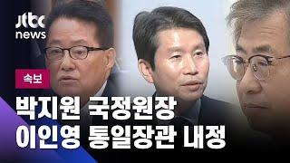 [속보] 박지원 국정원장·서훈 안보실장·이인영 통일장관 내정 / JTBC News