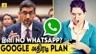 Google அறிமுக படுத்திய புதிய Google Message App | Is Whatsapp period over? | Sundar Pichai