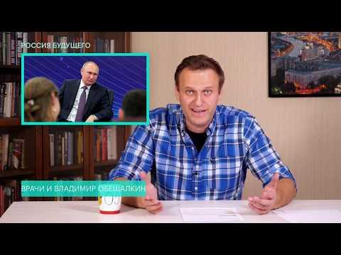 Врачи и Владимир Обещалкин
