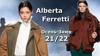 Alberta Ferretti мода осень зима 2021 2022 в Милане Стильная одежда и аксессуары