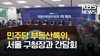 민주당 부동산특위, 서울 구청장과 간담회 / KBS 2…