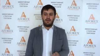 Лидеры Forex рынка