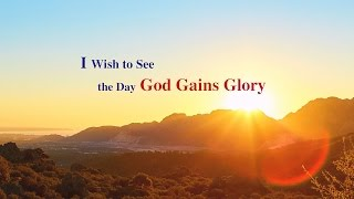 "Love God | Be Faithful to the End ""I Wish to See the Day God Gains Glory"" (Christian Music Video)"