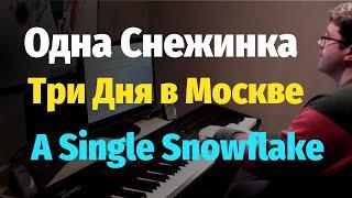 """Одна снежинка... (A Single Snowflake) из кинофильма """"Три дня в Москве"""" - фортепиано"""