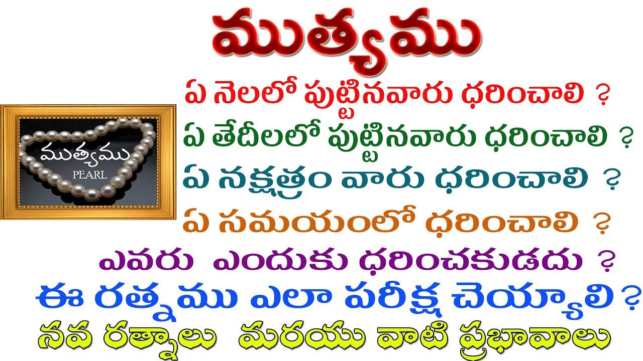 Muthyamu Vaati Prabhavam Mariyu Prayojanaalu Or Pearl And Its Effects And  Benefits In Telugu