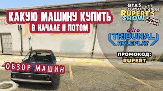 GTA 5 Tribunal RP Какую машину купить в начале и потом Обзор машин Промокод