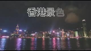 Publication Date: 2021-05-05 | Video Title: 【24】東華三院黃笏南中學  C組:香港印象