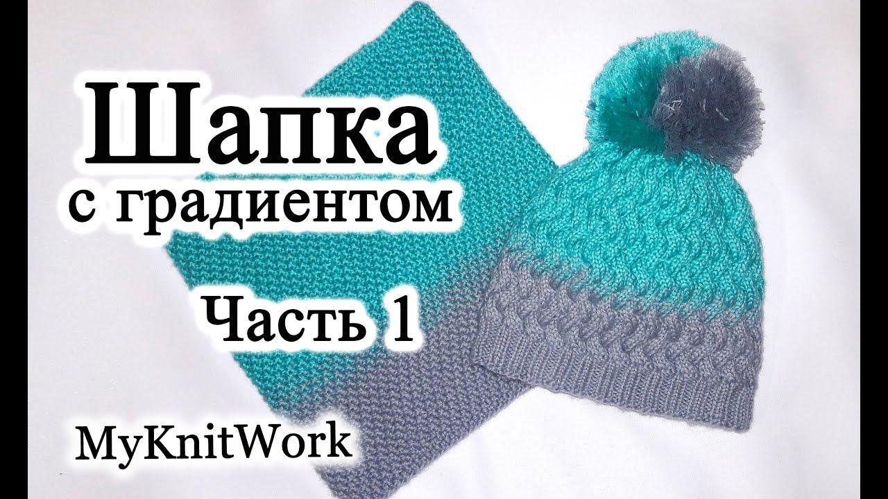 шапка узором плетенка с градиентом вязание спицами