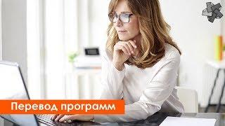 Перевод программ на русский язык
