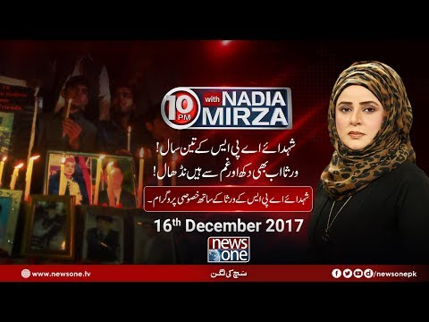 10pm With Nadia Mirza - 16-December-2017 - News One