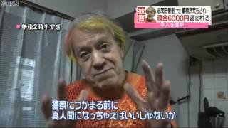 作家の志茂田景樹さん(73歳)の事務所が荒らされ金庫の現金6000...