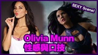 X-MEN/X戰警:天啟的靈蝶Olivia Munn意想不到的性感與口技|Ernest DoCRAZY