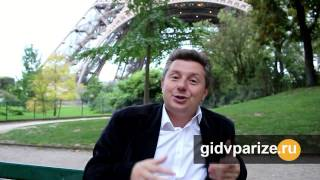 Александр - русский гид в Париже(, 2015-09-12T13:29:58.000Z)