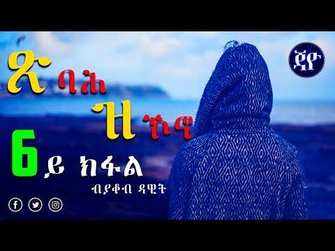 Tsibah Zkono | ጽባሕ ዝኾኖ (Part 6) - New Eritrean Story 2017 by Jacob Dawit [Season 2]