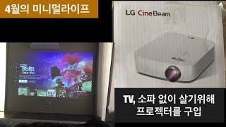 [미니멀] TV,소파없이 살기/ 프로젝터 구입/ LG …
